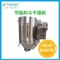 安捷能 高效节能塑料干燥机