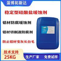稳定型硅酸盐缓蚀剂  铝材用水玻璃
