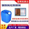 钢铁钝化防锈剂 耐盐雾水性防锈