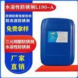 水溶性防锈剂L190-A 三元聚羧酸
