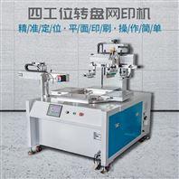 阜阳市丝印机厂家曲面滚印机自动丝网印刷机