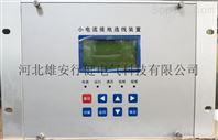 微机小电流接地选线装置接线原理图-行健