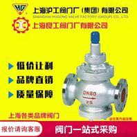 上海沪工阀门厂铸钢先导活塞法兰蒸汽减压阀