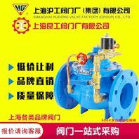 上海沪工阀门厂电动控制阀水力电磁阀调节阀