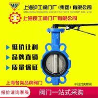 上海沪工阀门厂良工涡轮法兰对夹手柄蝶阀
