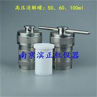 乳制品检测用高压消解罐50ml