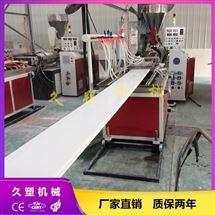 装饰吊顶扣板生产线设备_塑料扣板设备