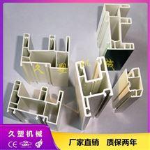 塑料门窗型材生产线_pvc塑钢型材设备