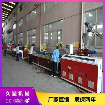 PVC發泡型材生產線設備
