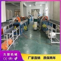 线槽生产线-PVC塑料线槽机器设备