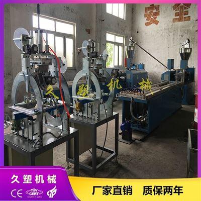 PVC擋水條機器/設備/生產線
