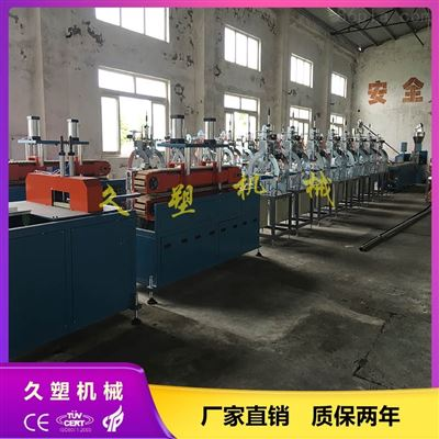 PVC石基擋水條生產線設備