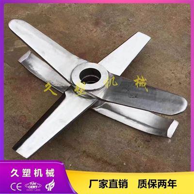 三片式/圓盤混料機槳葉