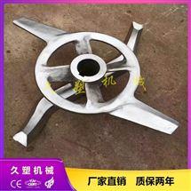 304不锈钢耐磨桨叶