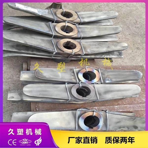 300/500/800/1000L混合机桨叶刀片
