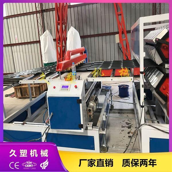 pvc+asa塑料树脂瓦生产线/机器/设备