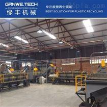 GW-PET-L1000PET瓶片回收清洗线 3A化纤级PET瓶回收设备