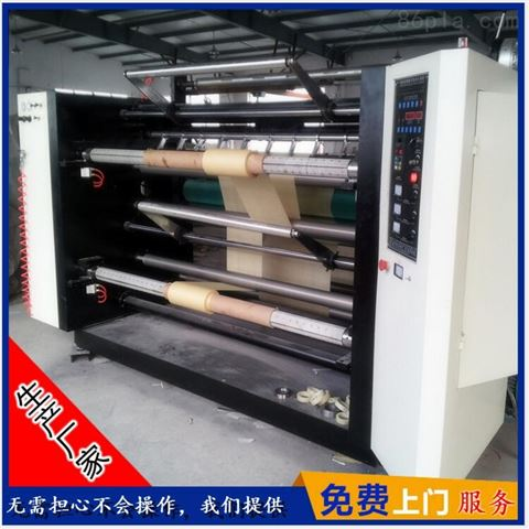 【经典品牌】专业生产宽幅OPP分切机信赖设备供应商 全国中