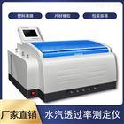 W301水汽透过率测试仪-广州标际
