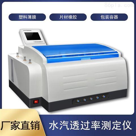 水汽透过率测试仪-广州标际
