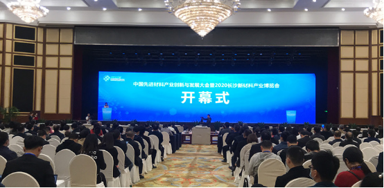 院士云集长沙!2020长沙新材料产业博览会今日开幕