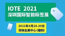 IOTE 2021 深圳国际智能标签展