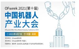 中國機器人產業大會