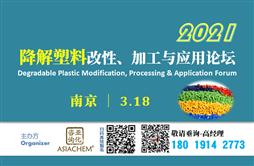 2021降解塑料改性、加工與應用論壇