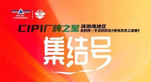 2021市场开拓第三站,CIPI青岛包装展借力春糖之风,布局一线市场