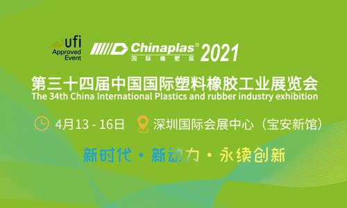 Chinaplas 2021国际橡塑展专题报道