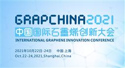 【免會議費】2021中國國際石墨烯創新大會