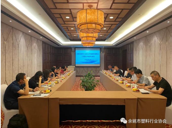 余姚市塑料行業協會  (商會)召開三屆五次會長會議