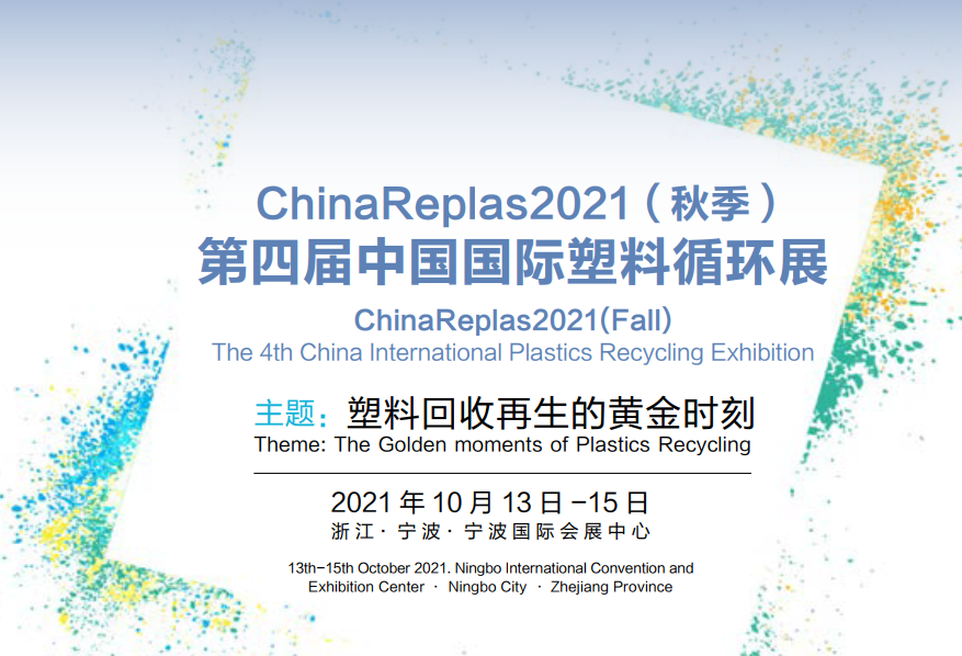 ChinaReplas2021(秋季)第四届中国国际塑料循环展