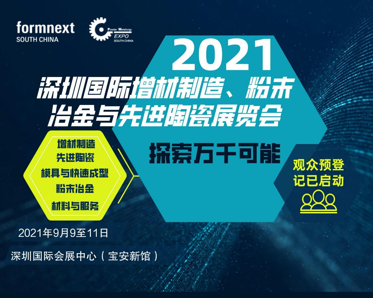 共筑增材制造(3D打印)新前景,Formnext   PM South China 2021与你9月相聚深圳