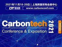 第六届碳纤维复合材料产业发展高峰论坛