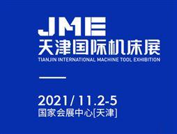 2021JME天津机床展
