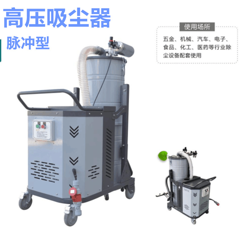无锡工业吸尘器 强力大功率吸尘器 移动式吸尘器 小型吸尘器示例图2