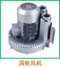 工业吸尘器涡轮电机
