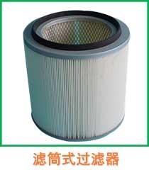 工业吸尘器滤筒式过滤器